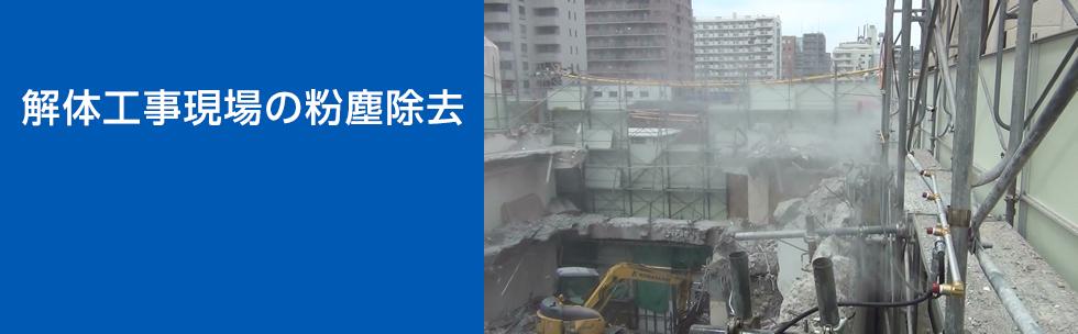 解体工事現場の粉塵除去